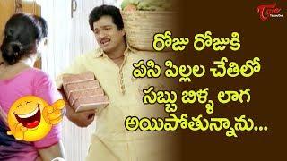 పసి పిల్లల చేతిలో సబ్బు బిళ్ళలాగ అయిపోతున్నాను | Telugu Comedy Scenes Back to Back | NavvulaTV - NAVVULATV