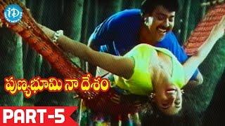 Punya Bhoomi Naa Desam Full Movie Part 5    Mohan Babu, Meena    A Kodandarami Reddy    Bappi Lahiri - IDREAMMOVIES