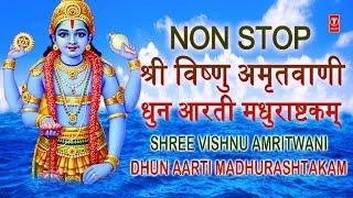 श्री विष्णु अमृतवाणी, धुन, आरती, मधुराष्टकं Vishnu Amritwani Dhun, Om Jai Jagdish Hare Aarti - TSERIESBHAKTI