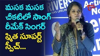 Singer Smitha Superb Speech | Rally For Rivers Song Launch | TeluguOne - TELUGUONE