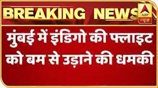 Indigo security receive bomb threat call at Mumbai airport - ABPNEWSTV