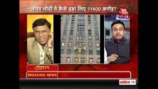 दंगल | घोटालेबाज फरार, मोदी-मनमोहन सरकार जिम्मेदार? - AAJTAKTV