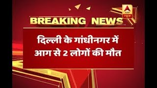 Delhi: 2 dead as fire broke out in four-storey building - ABPNEWSTV