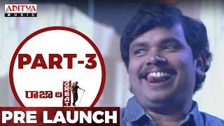 Raja The Great Pre Release Live Part- 3 | RaviTeja, Mehreen, Sai Kartheek, Anil Ravipudi - ADITYAMUSIC