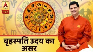 GuruJi With Pawan Sinha: Suggestions for betterment of Jupiter - ABPNEWSTV