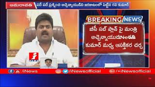 Kuna Ravikumar Gave Shock to Acham Naidu in AP Assembly | Questions About BC Sub Plan | iNews - INEWS