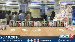 "Ulavu Parvai 28-11-2016 ""செல்லாக்காசு"" News7 Tamil Program"