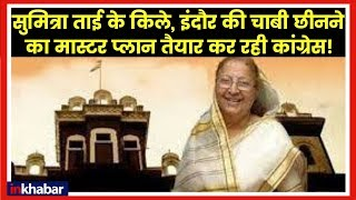 Indore Parliamentary Constituency Election 2018; क्या सुमित्रा ताई को टक्कर दे पायेगी कांग्रेस - ITVNEWSINDIA