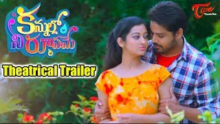 Kannullo Nee Roopame Movie Theatrical Trailer || Nandu | Tejaswani || #KannulloNeeRoopame - TELUGUONE