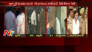 SIT to Investigate Hero Ravi Teja on 25th July || Tollywood Celebrities Investigation ||  NTV - NTVTELUGUHD