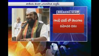 Uttam Kumar Reddy Speech Speech At Telangana Vimochana Day Celebrations In Gandhi Bhavn | iNews - INEWS