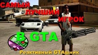 GTA SA - САМЫЙ ЛУЧШИЙ ИГРОК В GTA Скоростное Прохождение (Speed Run) #63