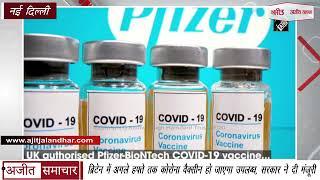 video : ब्रिटेन में अगले हफ्ते तक Pfizer COVID-19 vaccine हो जाएगा उपलब्ध, सरकार ने दी मंजूरी
