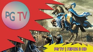 PG TV | Игры на iOS и Android - Heroes of Might and Magic III HD