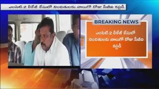 Eamcet-II Paper Leak Case | Accused in CBI Custody on 4th Day | iNews - INEWS