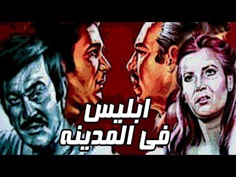 Eblees Fel Madina Movie - فيلم إبليس في المدينة - اتفرج دوت كوم