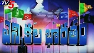 Bangalore South LS Polls Fray - Yennikala Bharatham - TV5NEWSCHANNEL