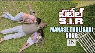 Patel SIR - Manase Tholisari song - idlebrain.com - IDLEBRAINLIVE