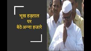 Anna Hazare begins hunger strike in Delhi | दिल्ली में भूख हड़ताल पर बैठे अन्ना हजारे - ZEENEWS