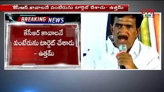అంత ధర్యమేందిరా నీకు ..  Gajwel Congress Candidate Vanteru Pratap Reddy Warns KCR   CVR News - CVRNEWSOFFICIAL