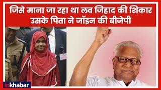 मुस्लिम प्रेमि से शादी के लिए हिन्दू से मुस्लिम बनी लड़की के पिता ने Join की BJP - ITVNEWSINDIA