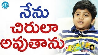 I Want To Become Like Chiranjeevi - Master Hansik || Anchor Komali Tho Kaburlu - IDREAMMOVIES