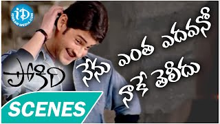 Pokiri Movie || Ileana Proposes Mahesh Babu - Interval Bang Action Scene || Puri Jagannadh - IDREAMMOVIES