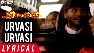 Urvasi Urvasi Lyrical || Premikudu Movie Songs || Prabhu Deva, Nagma || A R Rahman, Shankar - ADITYAMUSIC