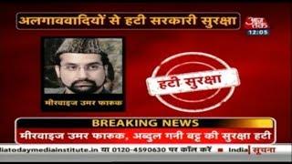 पाकिस्तान परस्त हुर्रियत नेताओं की सरकारी सुरक्षा हटाई गई | Breaking News - AAJTAKTV