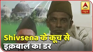 Muslims feeling insecure in Ayodhya: Babri case litigant - ABPNEWSTV