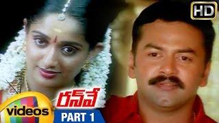 Runway Telugu Full Movie HD | Dileep | Indrajith | Kavya Madhaacvan | Joshiy | Part 1 | Mango Videos - MANGOVIDEOS