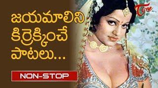 కిర్రెక్కించే జయమాలిని సాంగ్స్ | Jayamalini All Time Hit Songs Jukebox | TeluguOne - TELUGUONE