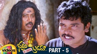 Bhadram Be Careful Brotheru Telugu Full Movie HD | Sampoornesh Babu | Hamida | Part 5 | Mango Videos - MANGOVIDEOS
