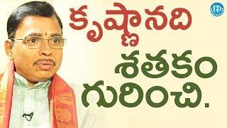 Jonnavithula Ramalingeswara Rao About krishna Nadi Satakam || Dil Se With Anjali - IDREAMMOVIES