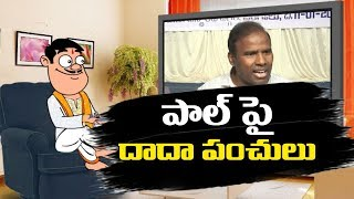 Dada Funny Talk With KA Paul Over His Praja Shanti Party | Pin Counter | iNews - INEWS