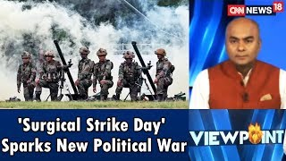 'Surgical Strike Day' Sparks New Political War | | Viewpoint | CNN News18 - IBNLIVE