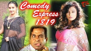 Comedy Express 1819 | B 2 B | Latest Telugu Comedy Scenes | TeluguOne - TELUGUONE