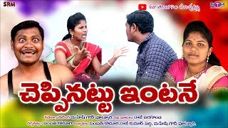 Cheppinattu intane //Telugu Short film//Ultimate Comedy //08// Maa Telangana Muchatlu - YOUTUBE