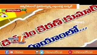 Choppadandi MLA Bodiga Shobha Political Graph & Constituency Problems | Assembly Rajakeeyam | iNews - INEWS