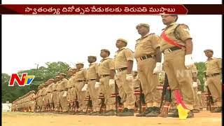 All Set for Independence Day Celebrations at Tirupati    AP    NTV - NTVTELUGUHD