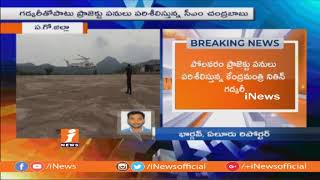 CM Chandrababu Naidu And Nitin Gadkari Inspects Polavaram Project Works | iNews - INEWS
