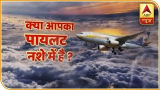 Licence of drunk Air India pilot suspended | Mumbai Live - ABPNEWSTV