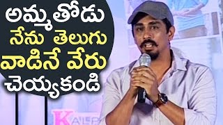 Actor Siddharth Gets Emotional | Actor Siddharth Says Sorry To Telugu Audience | Unseen | TFPC - TFPC