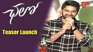 Chalo Telugu Movie Teaser Launch | Naga Shourya, Rashmika | #ChaloMovie - TELUGUONE