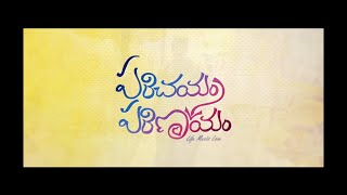 Parichayam Parinayam _Life Meets Love || Telugu Short Film 2020 || By Avinash Gurrabbadu - YOUTUBE
