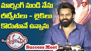 Chitralahari Movie Success Meet | Sai Dharam Tej | Kalyani Priyadarshan | TeluguOne - TELUGUONE