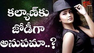 Kalyan Romance With Anupama #FilmGossips - TELUGUONE