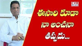 అప్పుడు 5 లక్షలు పందెం కాశాను..ఇప్పుడు కూడా నా అంచనా తప్పదు| Prediction on Telangana Polls |CVR NEWS - CVRNEWSOFFICIAL