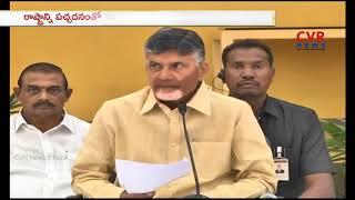 రాష్ట్రాన్ని పచ్చదనంతో నందన వనంలా తీర్చిదిద్దాలి : CM Chandrababu Launches Vanam Manam| CVR News - CVRNEWSOFFICIAL