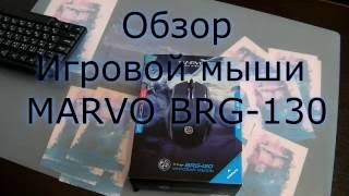 Игровая мышь Marvo BRG-130, распаковка, обзор, сравнение с одноклассниками.